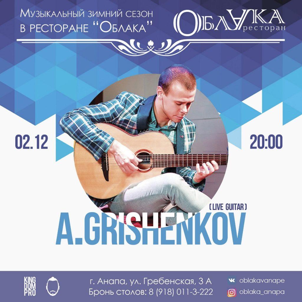 Grishenkov_restoran_oblaka