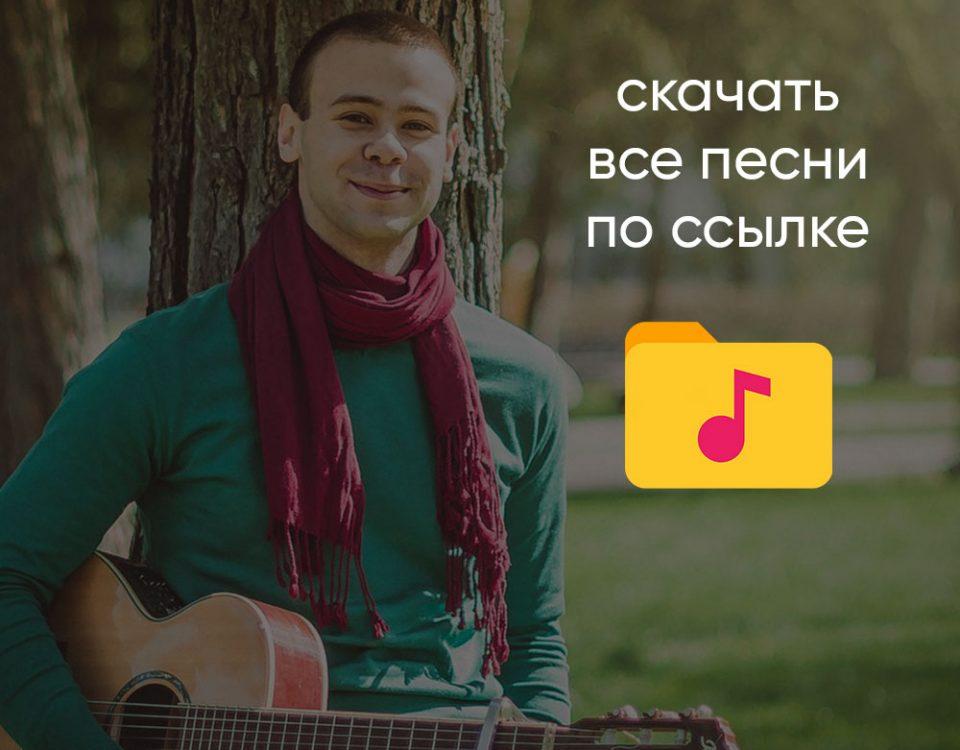 Скачать все песни бесплатно